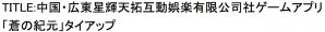 中国・広東星輝天拓互動娯楽有限公司社ゲームアプリ 「蒼の紀元」タイアップ