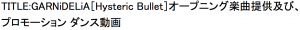 [Hysteric Bullet]オープニング楽曲提供及び、 プロモーション ダンス動画